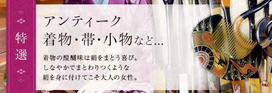 【特選】アンティーク着物